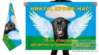 Двусторонний флаг 56 гвардейской ОДШБр