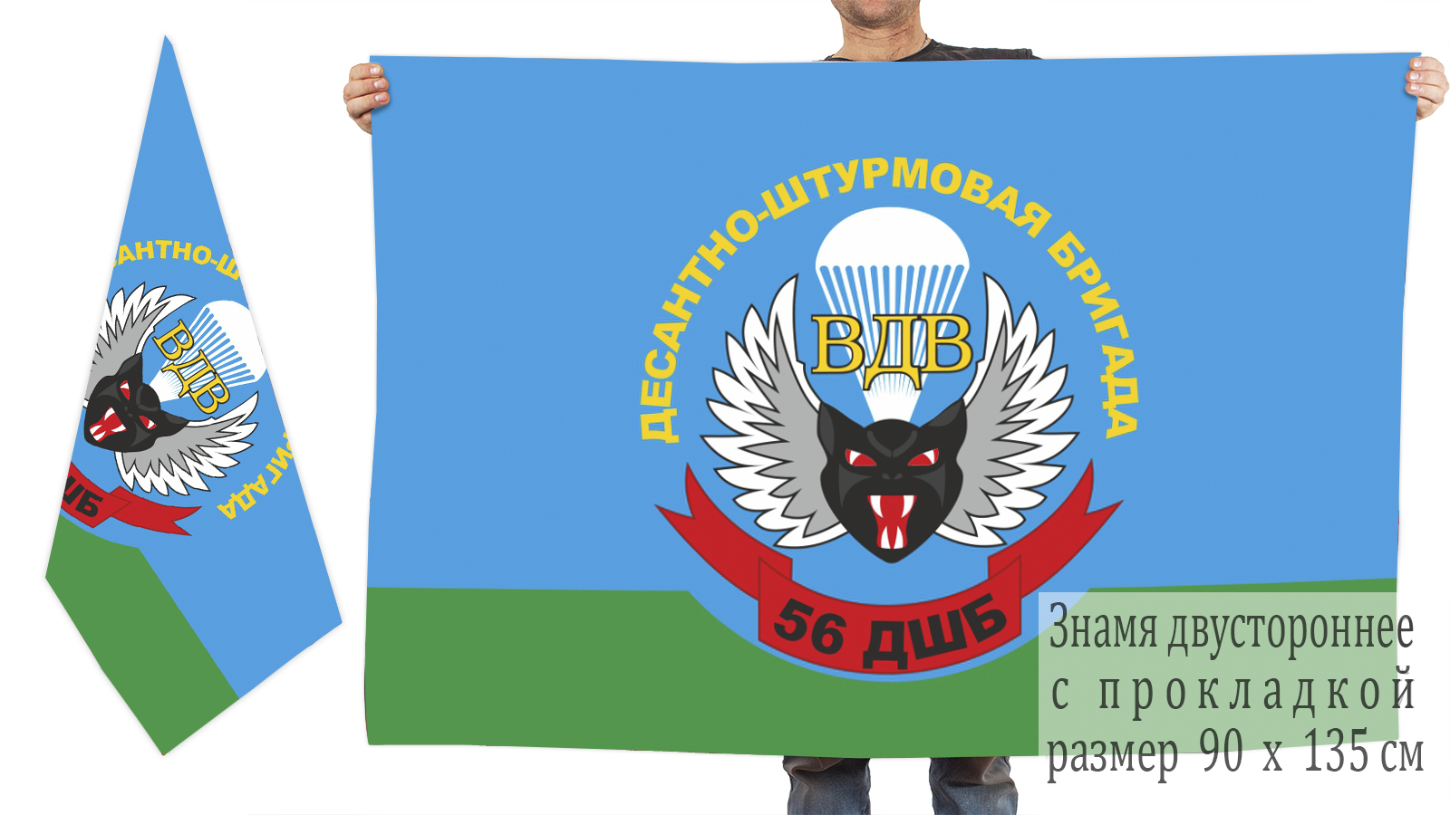 Двусторонний флаг 56-й ДШБ ВДВ