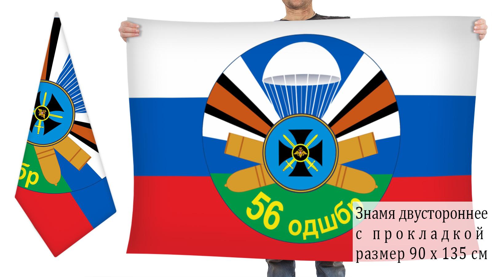 Двусторонний флаг 56-й Гв. ОДШБр