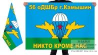 Двусторонний флаг 56 отдельной десантно-штурмовой бригады