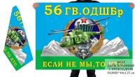 Двусторонний флаг 56 отдельной гв. десантно-штурмовой бригады