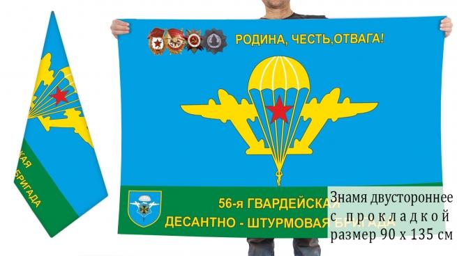 Двусторонний флаг 56 отдельной гвардейской десантно-штурмовой бригады