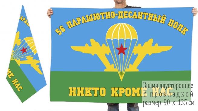 Двусторонний флаг 56 ПДП воздушно-десантных войск