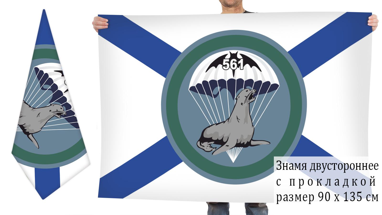 Двусторонний флаг 561 ОМРП СпН