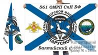 Двусторонний флаг 561 отдельного морского разведывательного пункта СпН