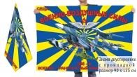 Двусторонний флаг 566 военно-транспортного авиаполка