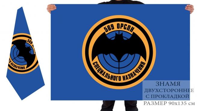 Двусторонний флаг 569 ОРСпН спецназа ГРУ