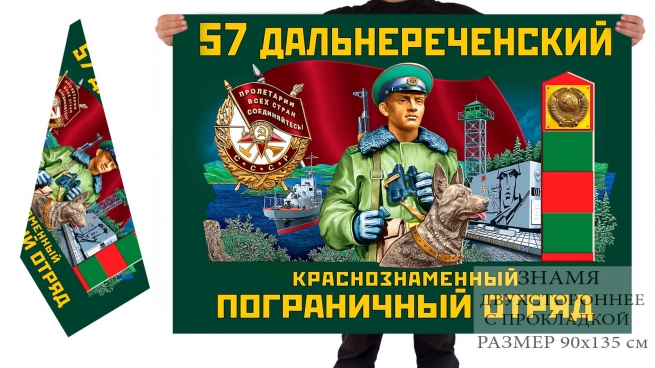 Двусторонний флаг 57 Дальнереченского Краснознамённого погранотряда