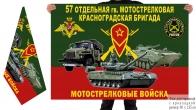 Двусторонний флаг 57 гв. Красноградской ОМСБр