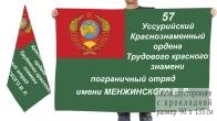 Двусторонний флаг 57 Уссурийского погранотряда