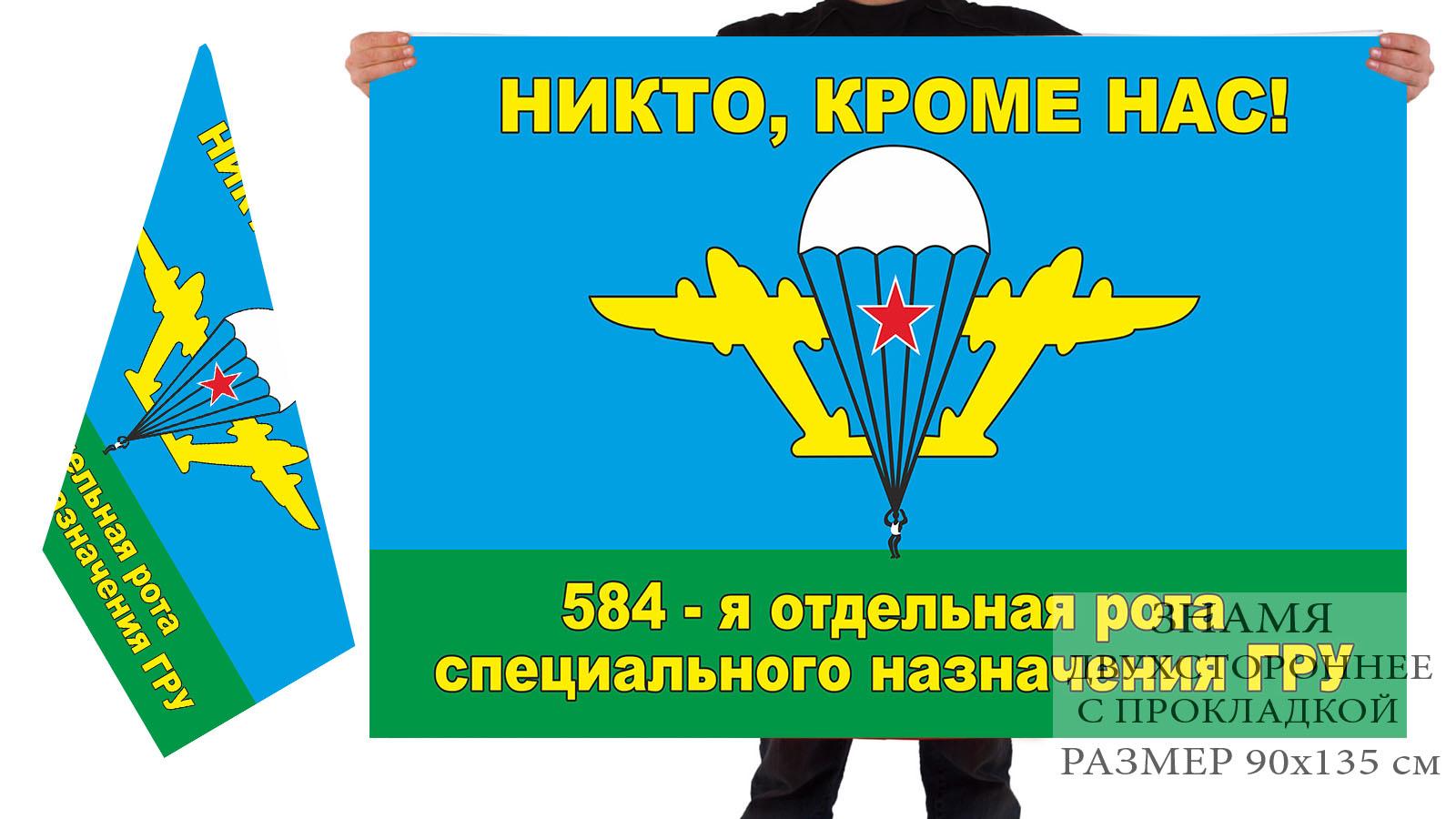 Двусторонний флаг 584 отдельной роты Спецназа ГРУ