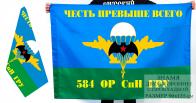Двусторонний флаг 584 отдельной роты спецназа