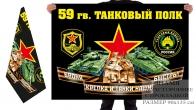 Двусторонний флаг 59 гв. танкового полка