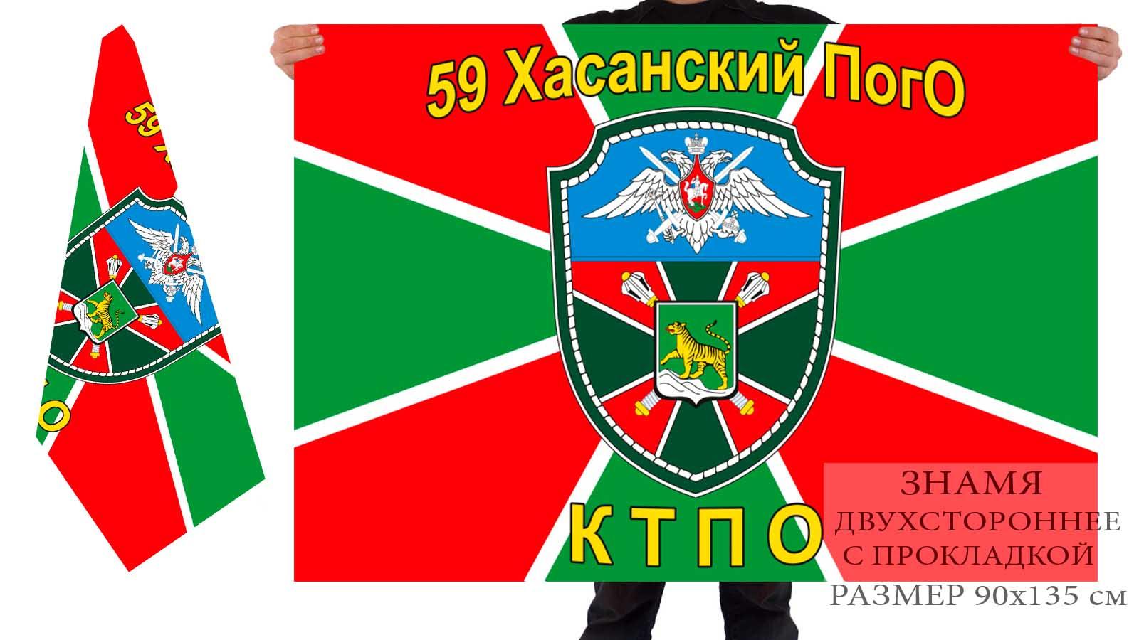 Двусторонний флаг 59 Хасанского пограничного отряда