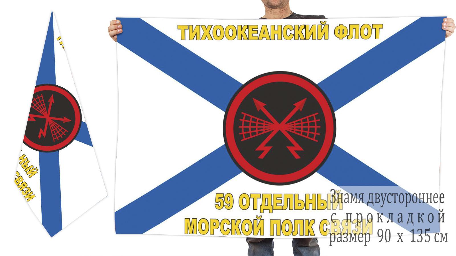 Двусторонний флаг 59 ОМПС Тихоокеанского флота