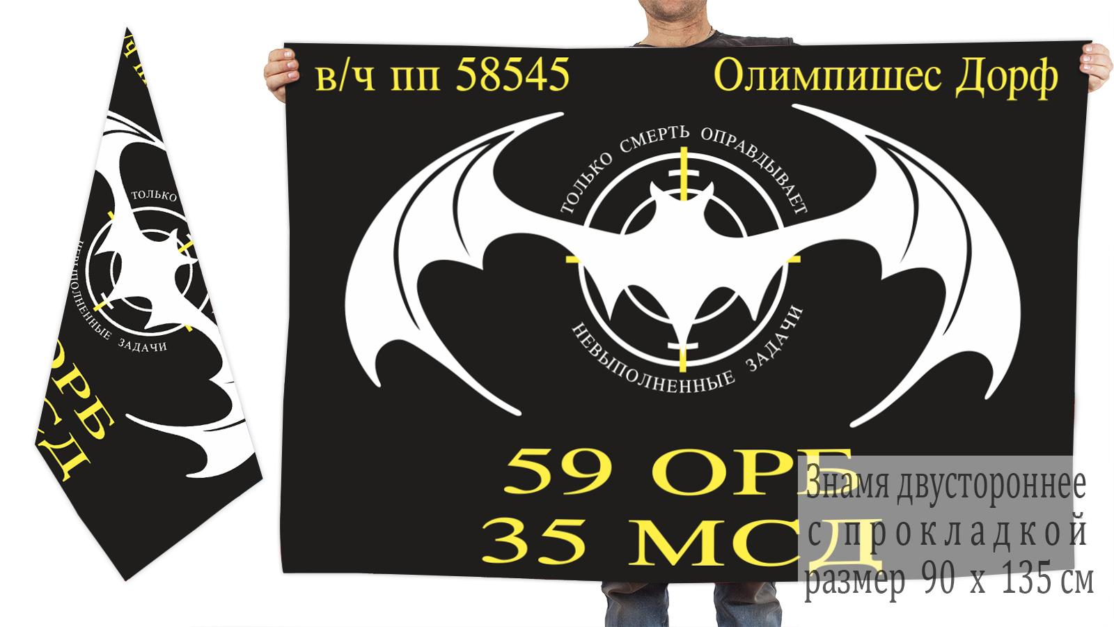 Двусторонний флаг 59 отдельного разведбата 35 МСД