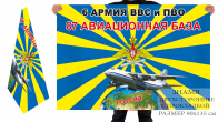Двусторонний флаг 6 армии ВВС и ПВО