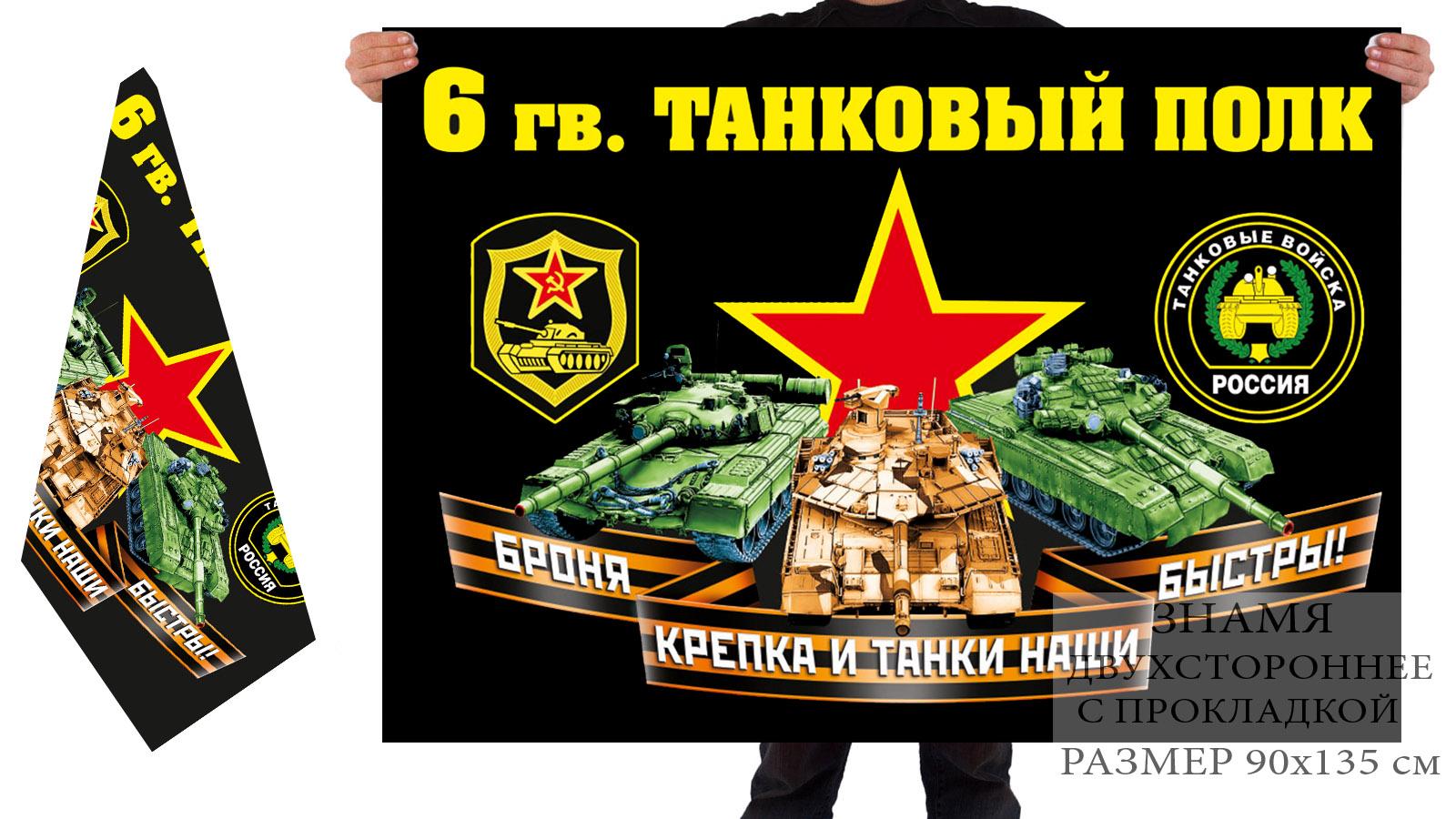 Двусторонний флаг 6 гв. танкового полка