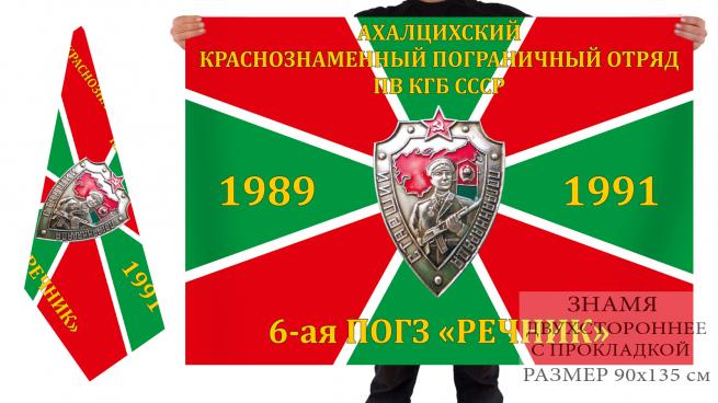Двусторонний флаг 6-й пограничной заставы «Речник» Ахалцихского погранотряда