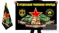 Двусторонний флаг 6 отдельной танковой бригады