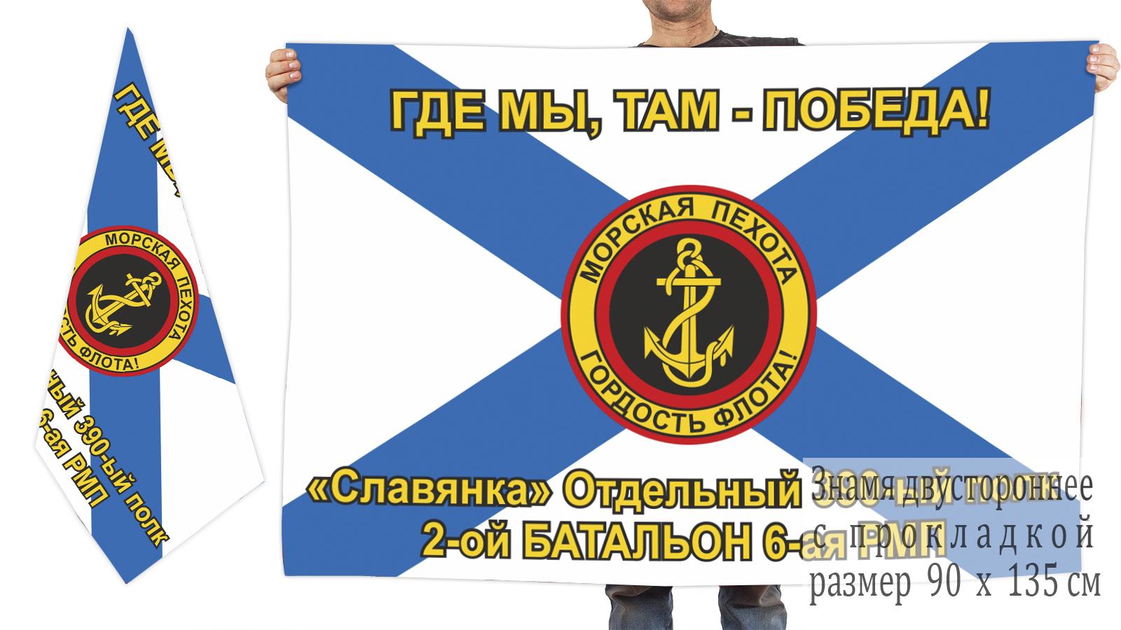 """Двусторонний флаг 6 РМП """"Славянка"""""""