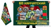 Двусторонний флаг 60 Камчатского орденов Ленина и Александра Невского погранотряда
