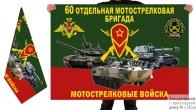Двусторонний флаг 60 ОМСБр