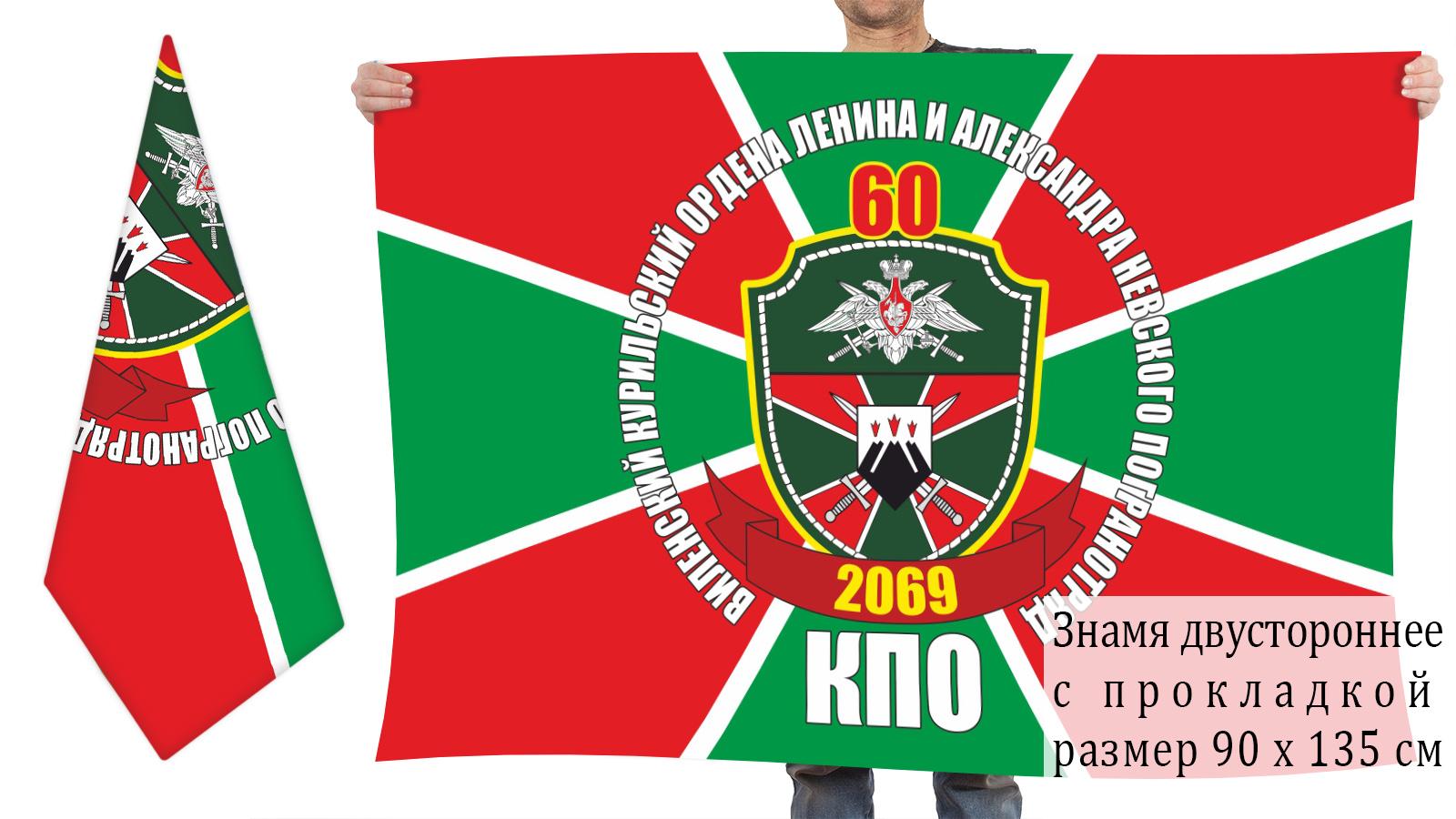 Двусторонний флаг 60 ордена Ленина и Александра Невского погранотряда