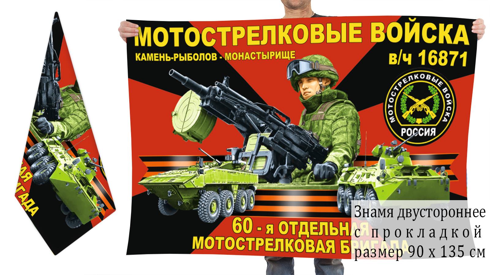 Двусторонний флаг 60 отдельной бригады мотострелков