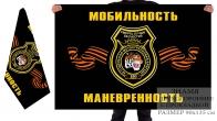 Двусторонний флаг 60 отдельной Краснознамённой бригады мотострелков