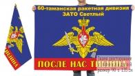 Двусторонний флаг 60 Таманской ракетной дивизии
