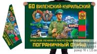 Двусторонний флаг 60 Виленский-Курильский орденов Ленина и Александра Невского погранотряд