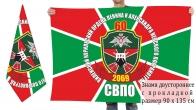 Двусторонний флаг 60 Виленского Курильского погранотряда