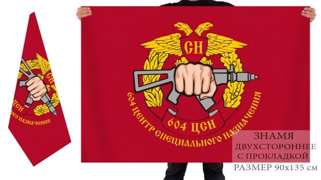 Двусторонний флаг 604 центра специального назначения