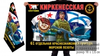 Двусторонний флаг 61 Киркенесской отдельной Краснознамённой бригады морпехоты