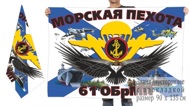 Двусторонний флаг 61 отдельной бригады морпехов