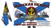 Двусторонний флаг 61 отдельной бригады морской пехоты