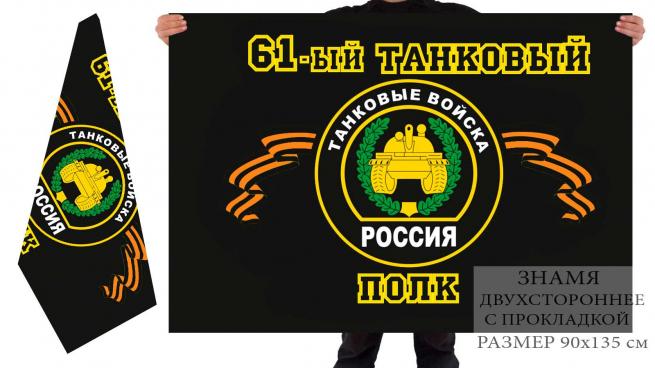 Двусторонний флаг 61 танкового полка