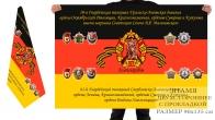 Двусторонний флаг 61 танковый полк 10 танковой дивизии СССР в Германии