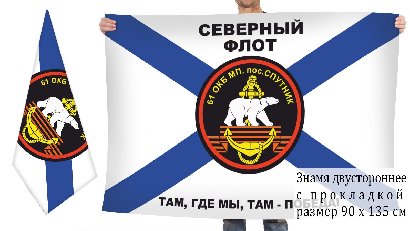 Двусторонний флаг 61-я ОКБ МП