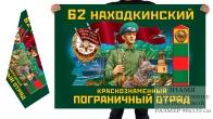 Двусторонний флаг 62 Находкинского Краснознамённого погранотряда