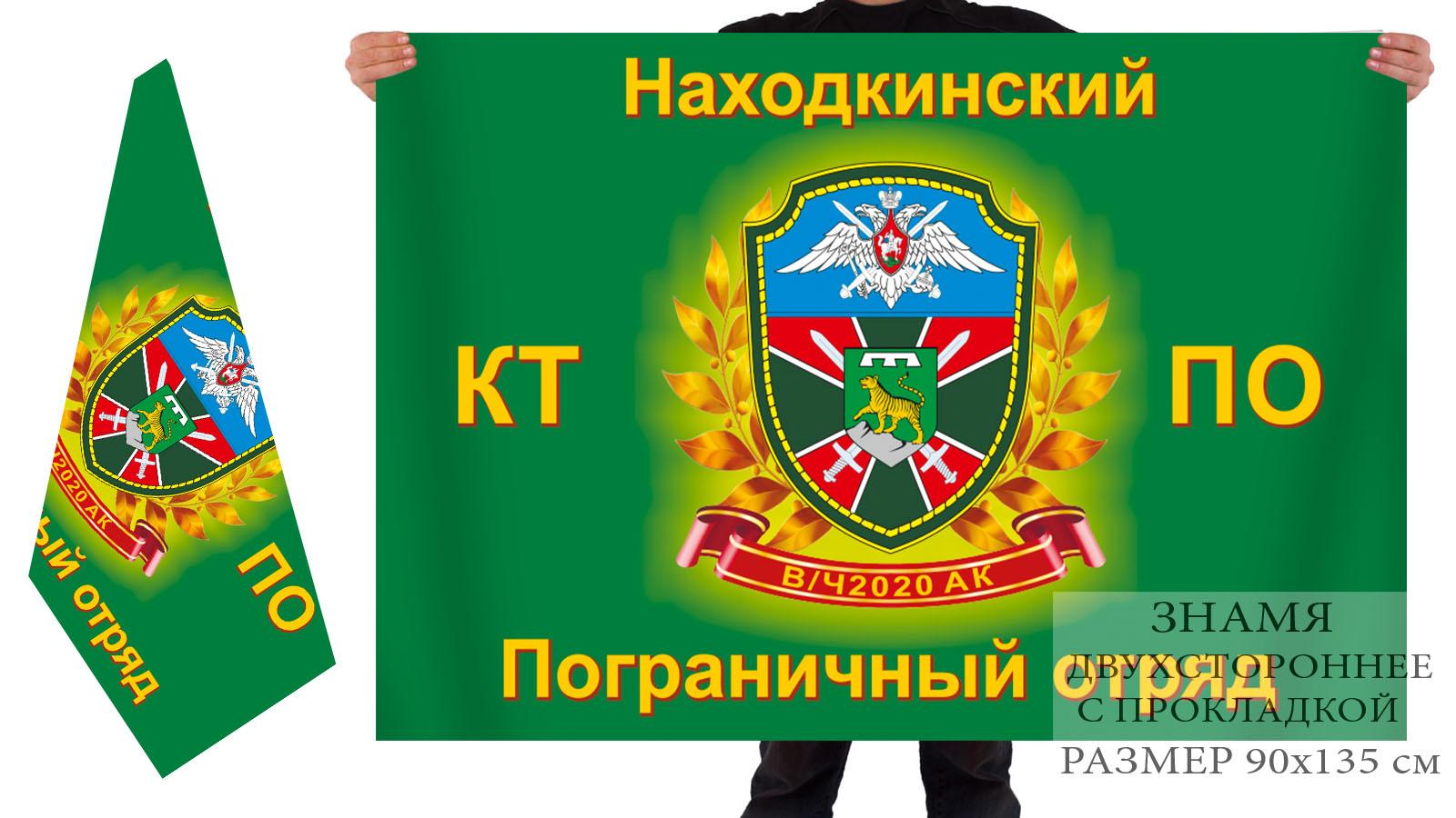 Двусторонний флаг 62 Находкинского морского погранотряда