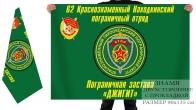 Двусторонний флаг 62 Находкинского Погранотряда