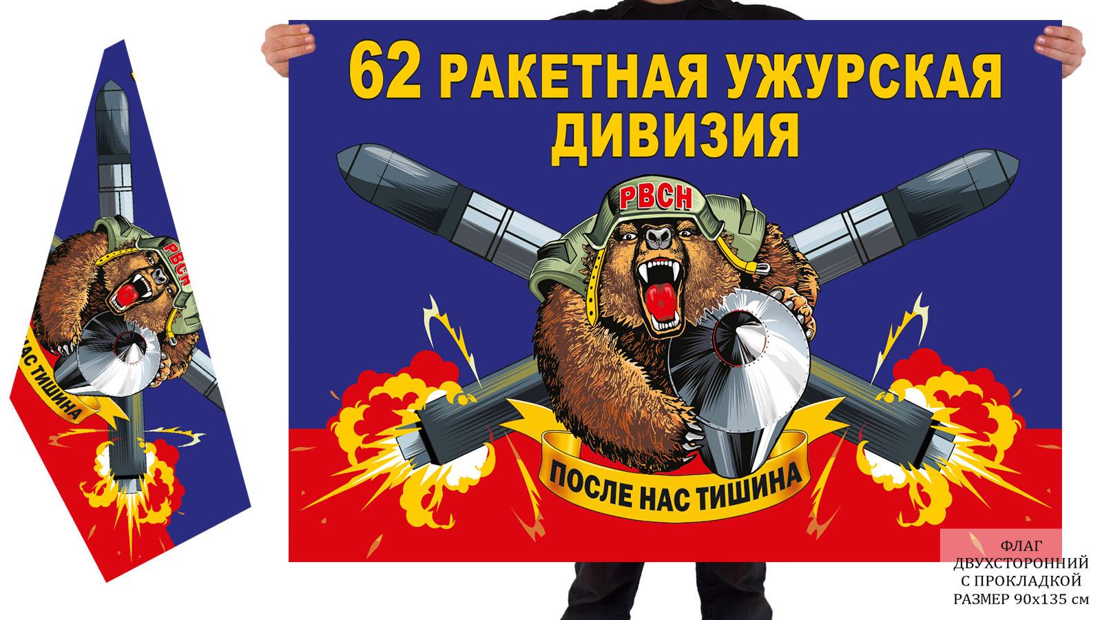 Двусторонний флаг 62 Ужурской РД