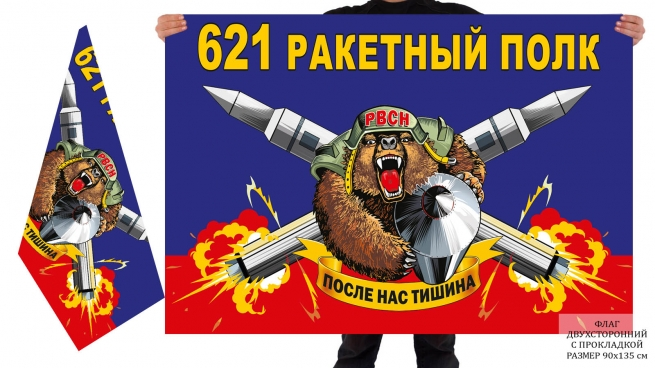 Двусторонний флаг 621 РП