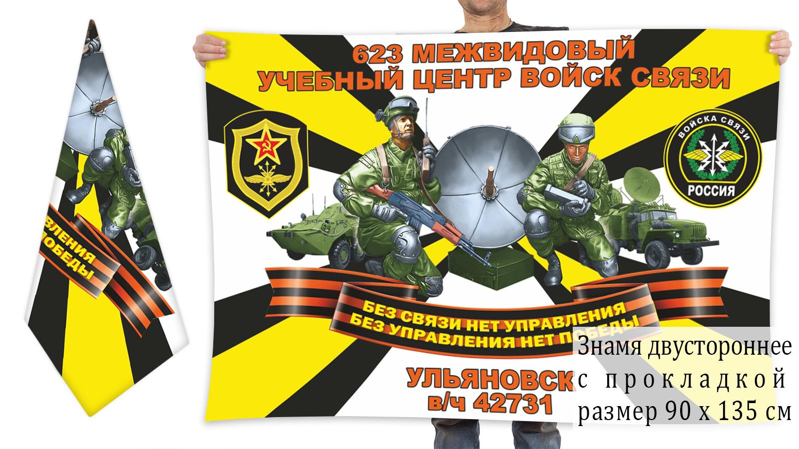 Двусторонний флаг 623 межвидовый учебный центр войск связи