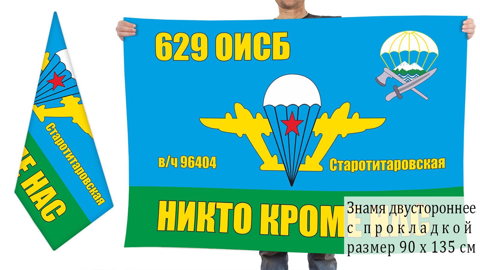 Двусторонний флаг 629 ОИСБ ВДВ