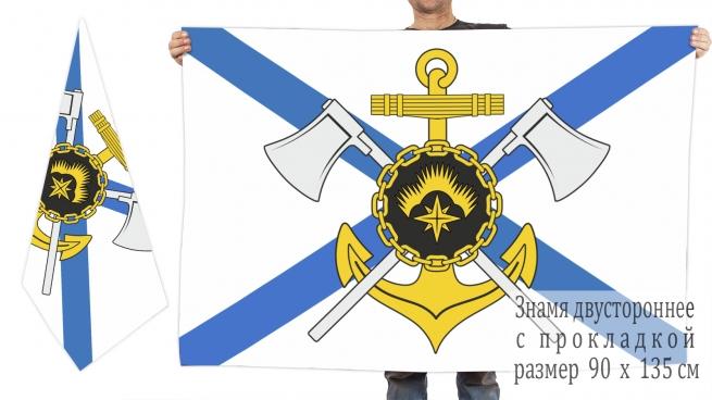 Двусторонний флаг 63 отдельного морского инженерного полка Северного флота