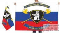 Двусторонний флаг 63 отдельной бригады ВВ МВД России