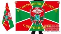 Двусторонний флаг 63 ПогО